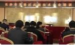 我司受邀参加芙蓉区人民政府举办的芙蓉区科技企业培训
