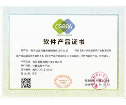 软件产品证书_NUDT190