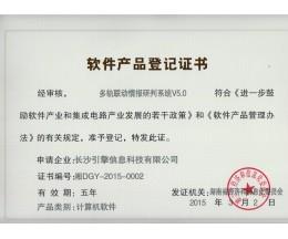 多轨联动情报研判系统V5.0软件产品登记证书