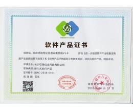 移动终端特征信息采集系统V1.0软件产品证书
