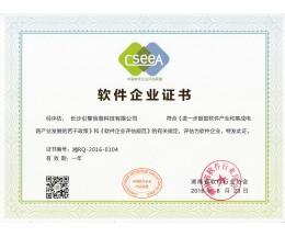 软件企业登记证书