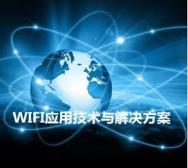 WIFI应用技术与解决方案